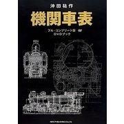 機関車表―フル・コンプリート版DVDブック [単行本]