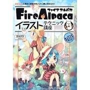 FireAlpacaイラストテクニック講座(I・O BOOKS) [単行本]