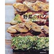 野菜のパン 旭屋MOOK [ムックその他]