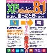 """XPからWindows8.1に乗り換えて困ったときに読む本-あなたの""""困った""""を一発解決!!(アスペクトムック) [ムックその他]"""
