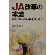 JA改革の本流―農協は日本の食・農を担えるか [単行本]