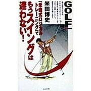 「米田式ロジカルトレーニング」でもうスイングは迷わない!(GOLFING BOOKS) [新書]