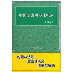 中国語表現の仕組み [単行本]