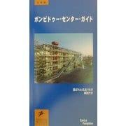 ポンピドゥー・センター・ガイド(プレステルミュージアム・ガイドシリーズ) [単行本]