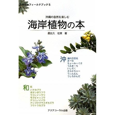 沖縄の自然を楽しむ 海岸植物の本(おきなわフィールドブック) [単行本]