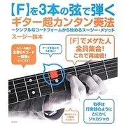 """""""F""""を3本の弦で弾くギター超カンタン奏法―シンプルなコードフォームから始めるスージー・メソッド [単行本]"""
