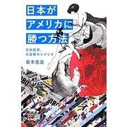 日本がアメリカに勝つ方法―日本経済、大反撃のシナリオ(犀の教室) [単行本]