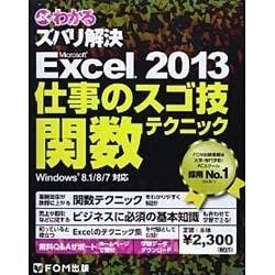 よくわかるズバリ解決Microsoft Excel2013仕-Windows8.1/8/7対応 [単行本]