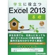 学生に役立つMicrosoft Excel2013基礎 [単行本]