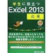 学生に役立つMicrosoft Excel2013応用 [単行本]