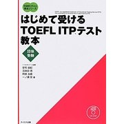 はじめて受けるTOEFL ITPテスト教本(TOEFLテスト教本シリーズ) [単行本]