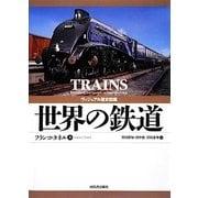 ヴィジュアル歴史図鑑 世界の鉄道 [単行本]