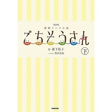NHK連続テレビ小説 ごちそうさん〈下〉 [単行本]