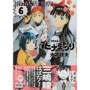 ヒナまつり 6 (ビームコミックス) [コミック]
