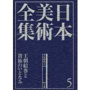 日本美術全集〈5〉王朝絵巻と貴族のいとなみ―平安時代2 [全集叢書]