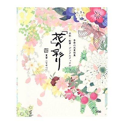 季節の花素材集 水彩・鉛筆・デジタルタッチの「花」の彩り [単行本]