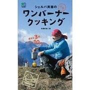 シェルパ斉藤の元祖ワンバーナークッキング [単行本]