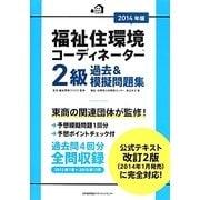 福祉住環境コーディネーター2級過去&模擬問題集〈2014年版〉 [単行本]