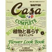 Casa BRUTUS (カーサ ブルータス) 2014年 04月号 [雑誌]