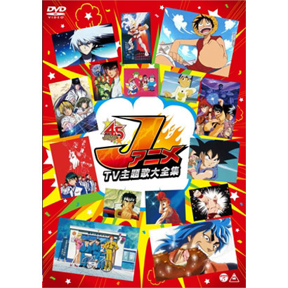 Jアニメ TV主題歌大全集 [DVD]