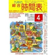 九州の綜合時間表 2014年 04月号 [雑誌]