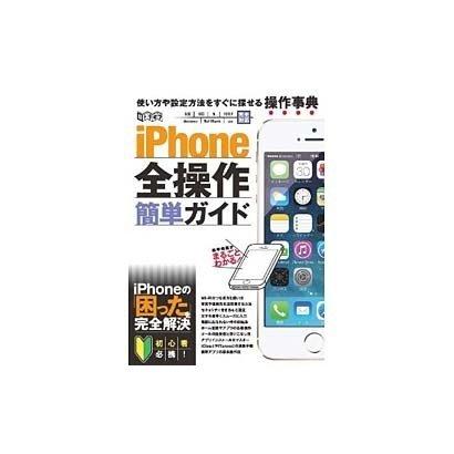 iPhone全操作簡単ガイド(超トリセツ) [単行本]