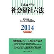 ミネルヴァ社会福祉六法〈2014〉 [単行本]