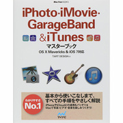 iPhoto・iMovie・GarageBand & iTunesマスターブック―OS X Mavericks & iOS 7対応(Mac Fan BOOKS) [単行本]