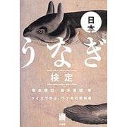 日本うなぎ検定―クイズで学ぶ、ウナギの教科書 [単行本]