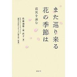 また巡り来る花の季節は―震災を詠む [単行本]
