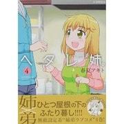 ヘタレ姉。 4(CR COMICS DX) [コミック]