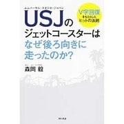 USJ(ユニバーサル・スタジオ・ジャパン)のジェットコースターはなぜ後ろ向きに走ったのか?―V字回復をもたらしたヒットの法則 [単行本]