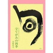 字てがみの四季―日本の四季を字てがみでたのしむ 新装改訂版 (COCOROの文庫) [文庫]