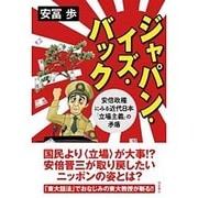 ジャパン・イズ・バック―安倍政権にみる近代日本「立場主義」の矛盾 [単行本]