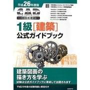 CAD利用技術者試験1級(建築)公式ガイドブック〈平成26年度版〉 [単行本]