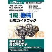 CAD利用技術者試験1級(機械)公式ガイドブック〈平成26年度版〉 [単行本]
