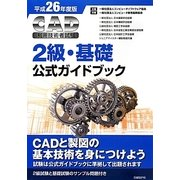 CAD利用技術者試験2級・基礎公式ガイドブック〈平成26年度版〉 [単行本]