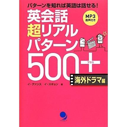 英会話超リアルパターン500+海外ドラマ編 [単行本]