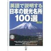 英語で説明する日本の観光名所100選 改訂版 [単行本]