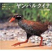 ヤクバルクイナ―世界中で沖縄にしかいない飛べない鳥(小学館の図鑑NEOの科学絵本) [絵本]