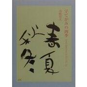 字てがみの四季―日本の四季を字てがみでたのしむ(COCOROの文庫) [文庫]