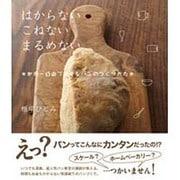 はからない こねない まるめない―世界一自由で簡単なパンのつくりかた [単行本]