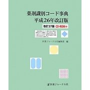 薬剤識別コード事典〈平成26年改訂版〉 改訂37版 [単行本]