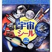 宇宙シール(まるごとシールブック小学館の図鑑NEO) [図鑑]