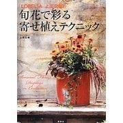 「LOBELIA」上田広樹の旬花で彩る寄せ植えテクニック [単行本]
