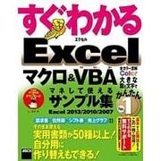 すぐわかるExcelマクロ&VBAマネして使えるサンプル集―Excel 2013/2010/2007(すぐわかるシリーズ) [単行本]
