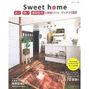 Sweet Home 140の変身アイデア 私のカントリー別冊 [ムックその他]