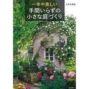 一年中美しい手間いらずの小さな庭づくり [単行本]