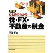 図解 ひとめでわかる株・FX・不動産の税金 [単行本]