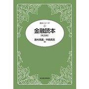 金融読本 第29版 (読本シリーズ) [単行本]